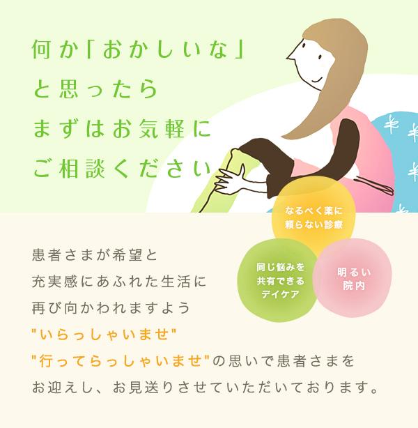 公式】川崎メンタルクリニック | 精神科・心療内科